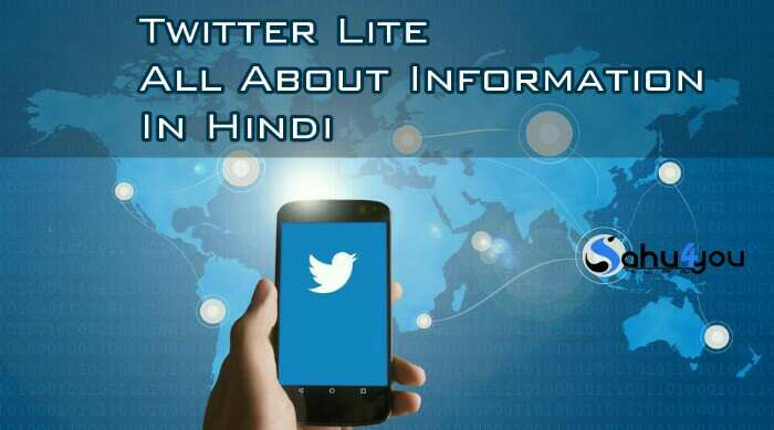 Twitter Lite Version Kya Hai, Use Kaise Kare