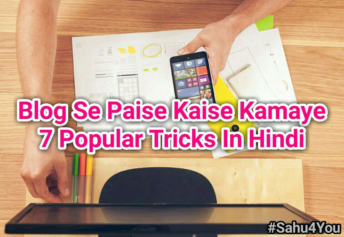 Blogging, Paise Kaise Kamaye, How To, Hindi Me, Earn Money, Internet, Mobile, Net, Blog, Website, Business, Startup