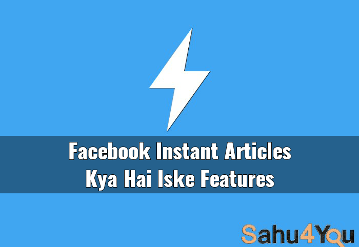 Facebook Instant Articles Kya Hai? Full Guide In Hindi