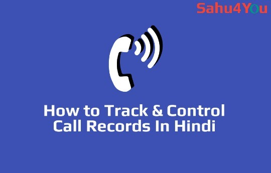 Hidden Call Record Kaise Kare