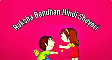 Happy Raksha Bandhan Shayari Quotes Wishes 2018