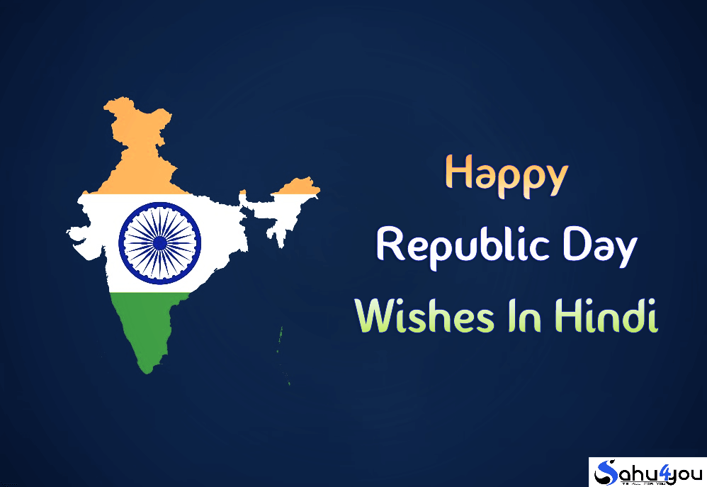 26 January Happy Republic day Quotes, SMS, Wishes in Hindi & English 2018
