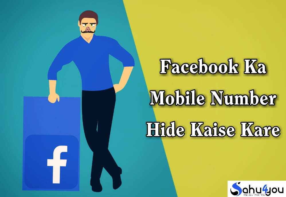 Facebook mobile Number Hide Kaise Kare