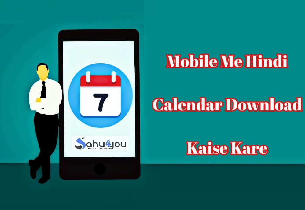 hindi calendar download kaise kare