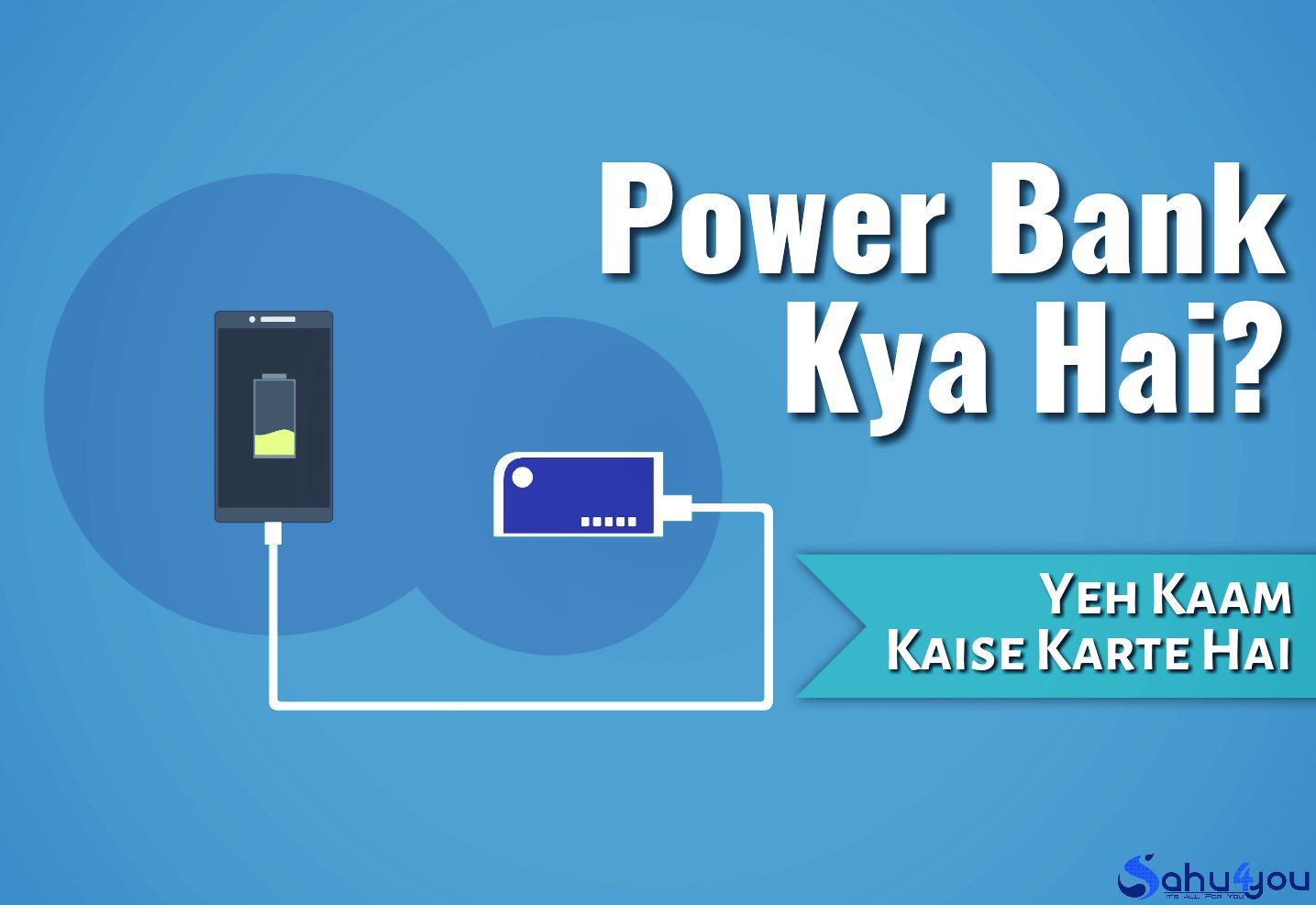 PowerBank Kya Hai, Power Bank Kaise Kaam Karta Hai, PowerBank Kya Hota Hai, What Is Power Bank In Hindi