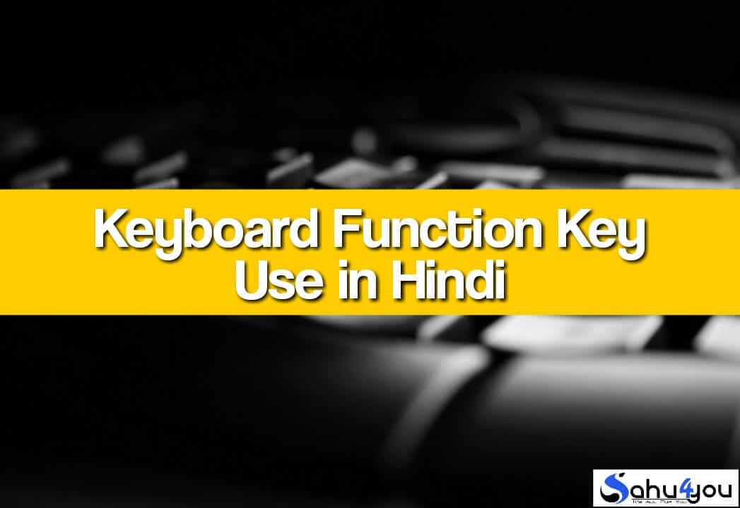 Keyboard Function Key Use In Hindi