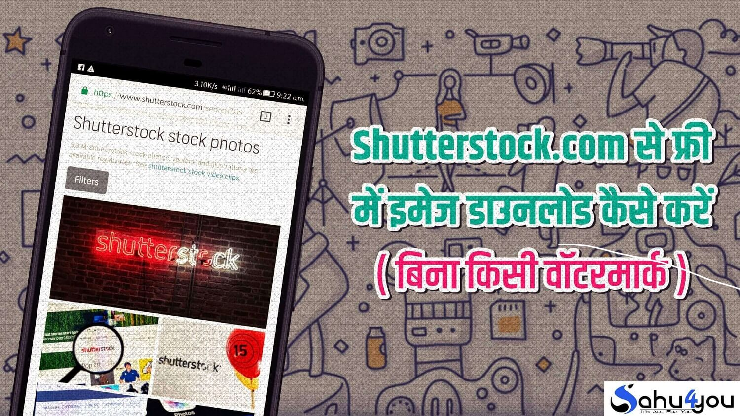 Shutterstock Images Free Download कैसे करे Without Watermark
