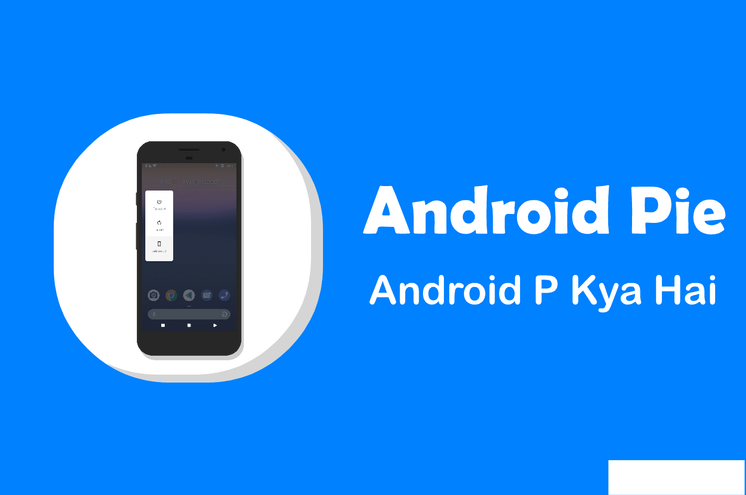 android P kya hai features