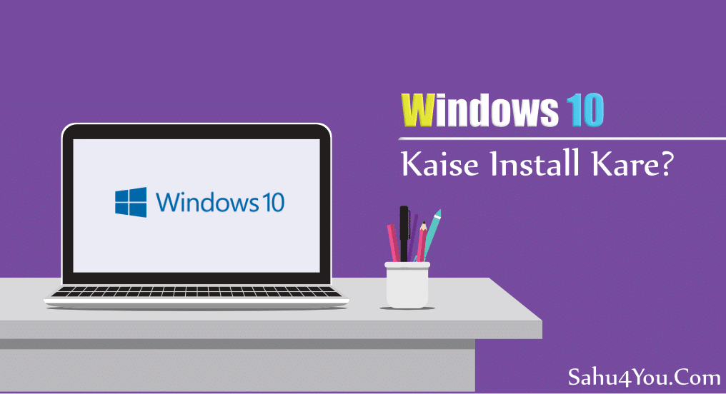 Windows10 kaise install kare pc laptop me