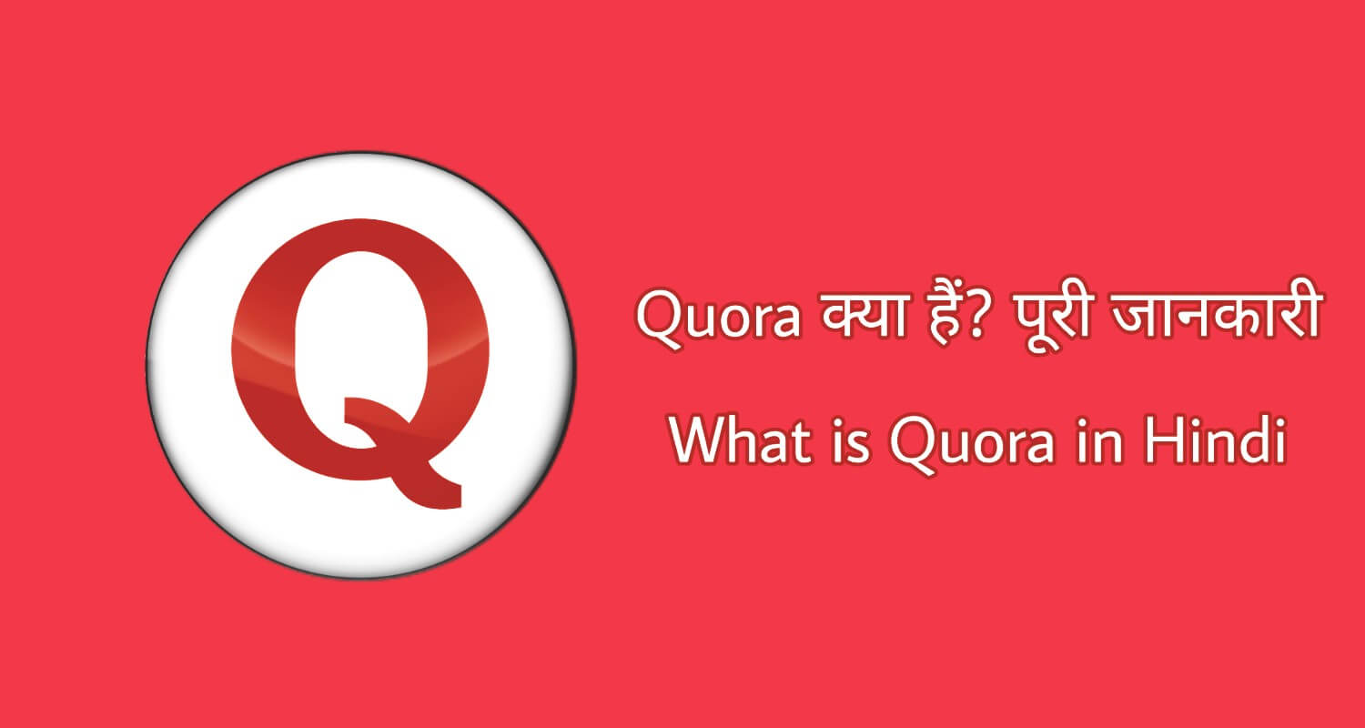 Quora Kya Hai What। is quora