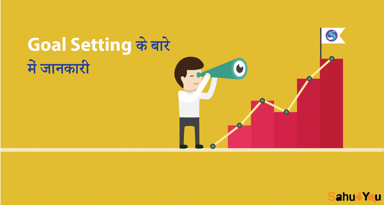 What Is GOAL SETTING In Hindi
