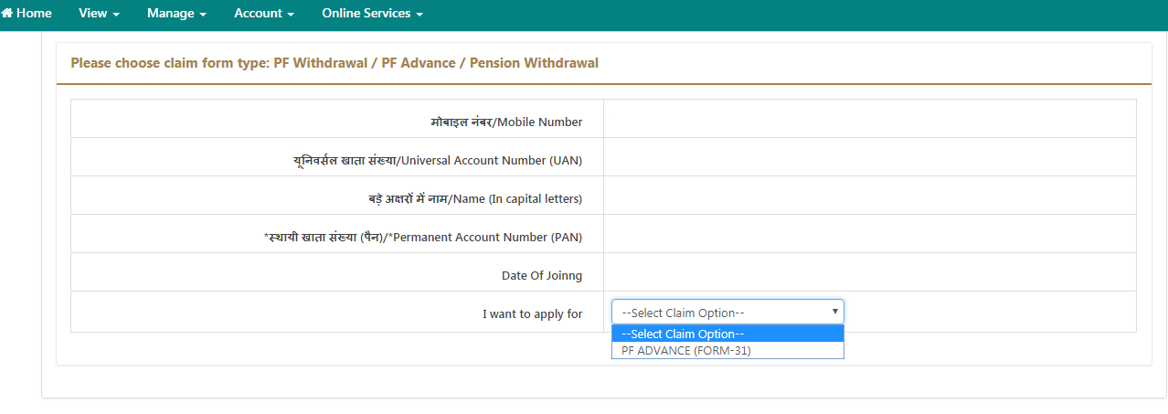 PF Withdrawal – Online EPF Withdrawal Procedure