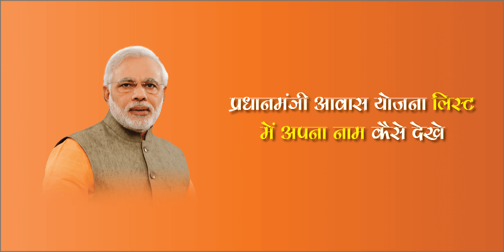 New Pradhan Mantri Awas Yojana List