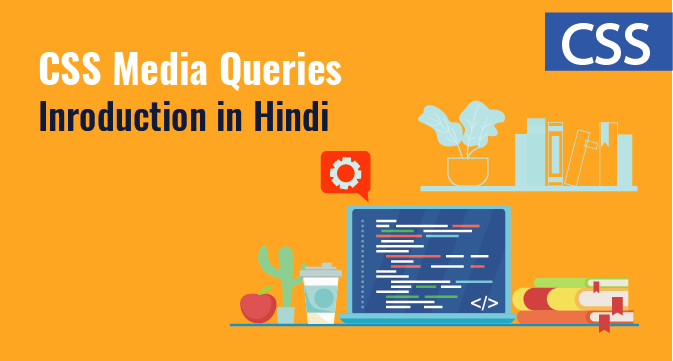 CSS Media Queries क्या है – Introduction in Hindi