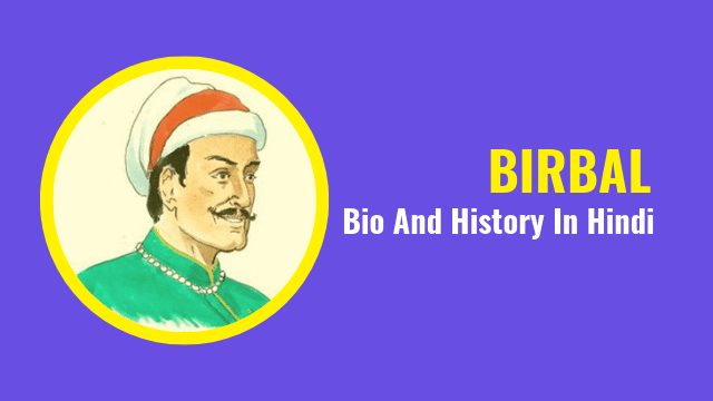 Birbal Bio And History In Hindi