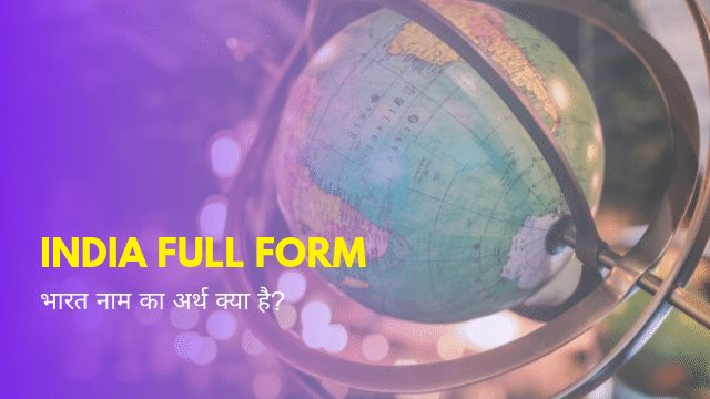 India Full Form Meaning in Hindi