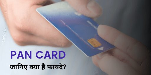 What is Pan Card Benefits in Hindi