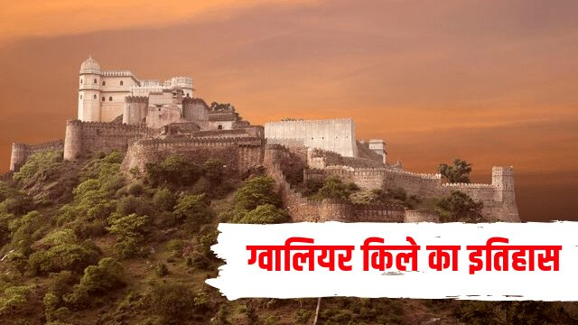 Gwalior Fort History In Hindi