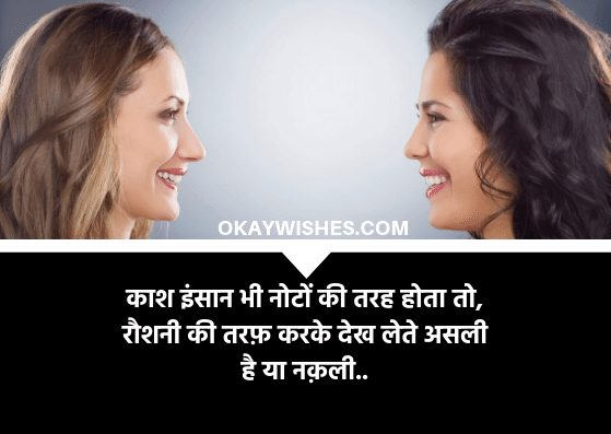 Facebook New Status in Hindi