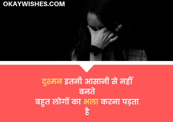 Love Status For Facebook in Hindi