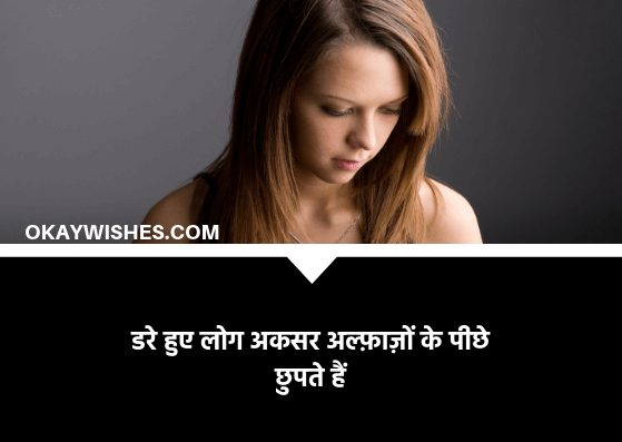 FB & WhatsApp Attitude Status in Hindi
