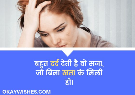 Sad Shayari Status in Hindi For Facebook