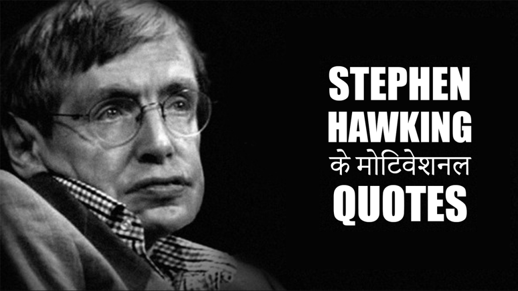 Stephen Hawking Best Quotes Hindi