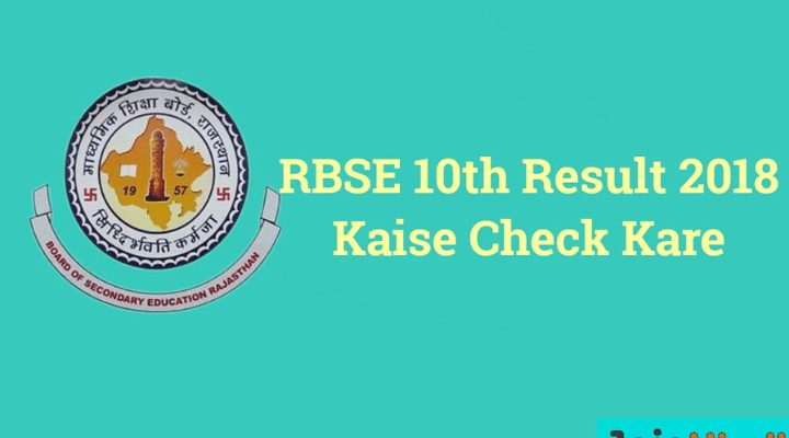 Check RBSE 10th Result