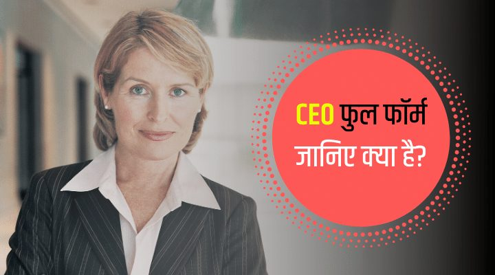 What is CEO in Hindi