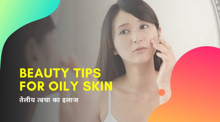 Beauty Tips for Oily Skin in Hindi