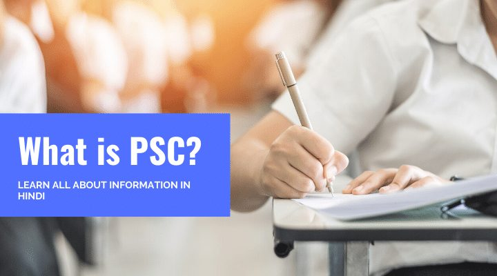 What is PSC Full Form in Hindi
